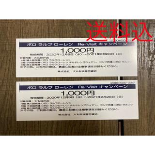ポロラルフローレン(POLO RALPH LAUREN)の【送料込】POLO Ralph Lauren キャンペーンチケット 2000円分(ショッピング)