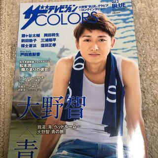 嵐 - 大野智 嵐 ザTVジョンCOLORS vol.2 2013年 10/6号