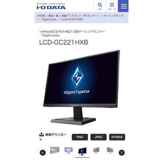 アイオーデータ(IODATA)の21.5型ゲーミングモニター「GigaCrysta」 LCD-GC221HXB(ディスプレイ)