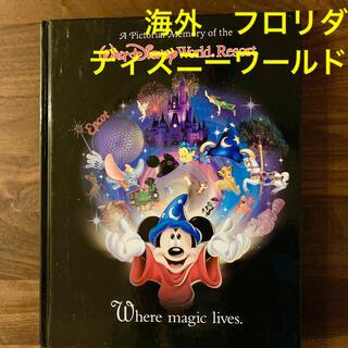 ディズニー(Disney)のディズニーワールド オフィシャルブック(洋書)
