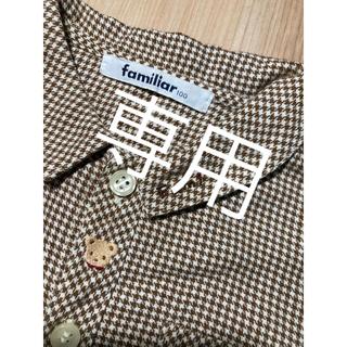 ファミリア(familiar)のチェックシャツ ファミリア 100(ブラウス)