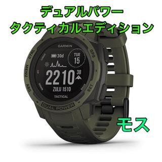 ガーミン(GARMIN)のガーミン  インスティンクト デュアルパワー タクティカルエディション(腕時計(デジタル))