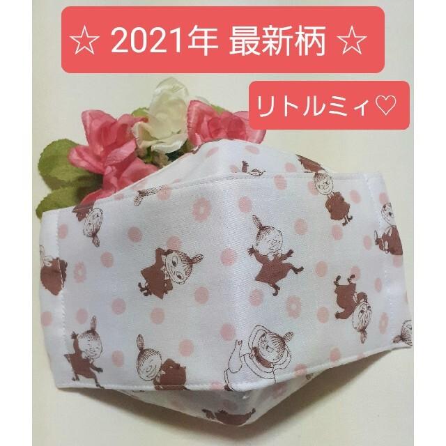 Little Me(リトルミー)のchica219様専用 リトルミィ♡ 3Dインナーマスク おまとめ  ハンドメイドのファッション小物(その他)の商品写真