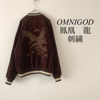 アヴィレックス(AVIREX)の90s OMNIGOD 龍 鳳凰 でか刺繍 リバーシブル スカジャン(スカジャン)