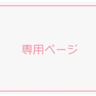 カルディ(KALDI)のスイカ様 専用ページ(日用品/生活雑貨)