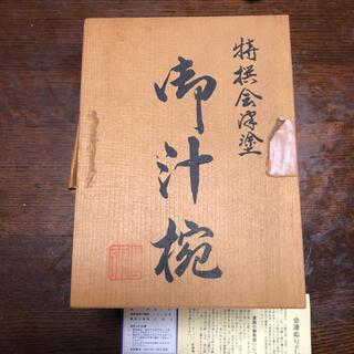 会津塗り お椀(食器)