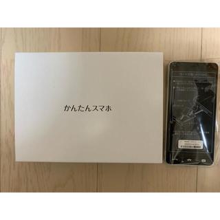 キョウセラ(京セラ)の①ワイモバイル かんたんスマホ 705KC シルバー 新品 SIMフリー その1(スマートフォン本体)