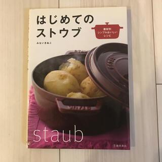 ストウブ(STAUB)のはじめてのストウブ 素材別シンプルおいしいレシピ 本(料理/グルメ)