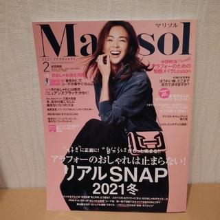 シュウエイシャ(集英社)の新品 Marisol (マリソル) 2021年 02月号(その他)