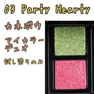 Kanebo - カネボウ アイカラーデュオ 03 Party Hearty アイシャドウ