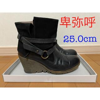 ヒミコ(卑弥呼)の卑弥呼 ショートブーツ ウェッジソール ブラック 25.0cm(ブーツ)