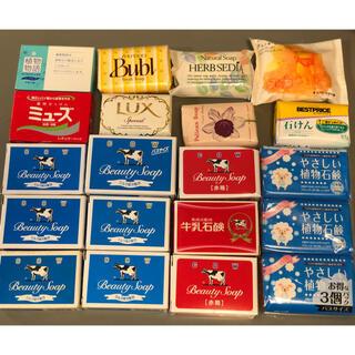 ギュウニュウセッケン(牛乳石鹸)の固形石鹸 まとめ売り(ボディソープ/石鹸)