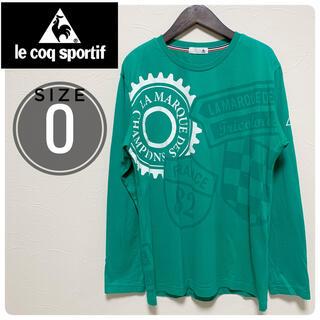 ルコックスポルティフ(le coq sportif)のメンズ ルコックスポルティフ ロンT サイズ O グリーン(Tシャツ/カットソー(七分/長袖))