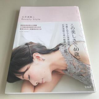 タカラジマシャ(宝島社)の石井美保 Beauty Style(ファッション/美容)