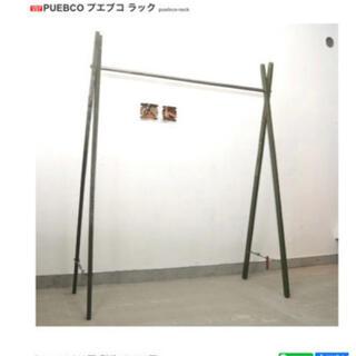 ウニコ(unico)のPUEBCO ハンガーラック(棚/ラック/タンス)