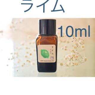 ライム 10ml  アロマ用精油 エッセンシャルオイル(エッセンシャルオイル(精油))
