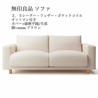 MUJI (無印良品) - 【美品】無印良品 2.5シーターソファ オットマン付き