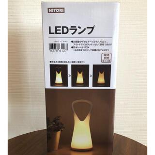 ニトリ(ニトリ)のニトリ LEDライト(ホルン)(テーブルスタンド)