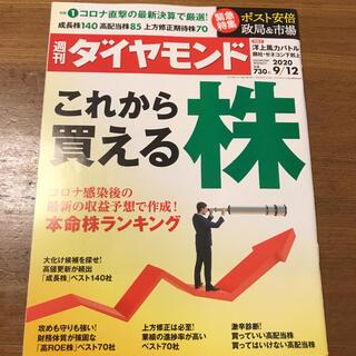 ダイヤモンド社 - 週刊ダイヤモンド 9/12号
