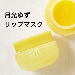アモーレパシフィック(AMOREPACIFIC)のハンユル ゆずリップマスク 新品未使用 (リップケア/リップクリーム)