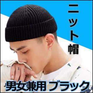 帽子 ニット帽 ブラック 浅め オールシーズン キャップ 韓国(ニット帽/ビーニー)