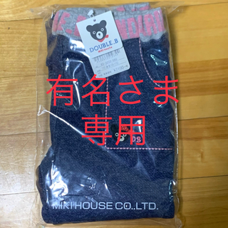 mikihouse - ミキハウス ダブルビー パンツ新品タグ付き 110