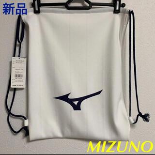ミズノ(MIZUNO)のMIZUNO(ミズノ) ナップザック ネイビー 新品(バッグパック/リュック)