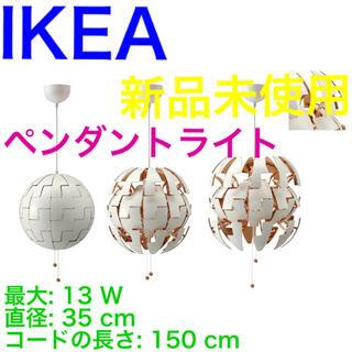 イケア(IKEA)の新品未使用★IKEA イケア★天井照明★PS 2014★照明★ライト(天井照明)