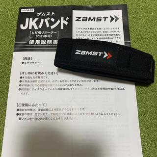 ザムスト(ZAMST)の☆ほぼ新品☆ ZAMST JKバンド 膝サポーター(トレーニング用品)