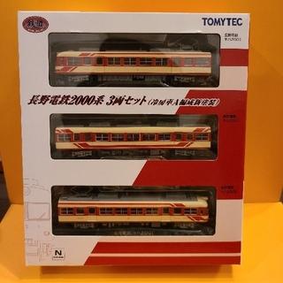 トミーテック 鉄道コレクション 長野電鉄2000系 3両(冷房車A編成新塗装)(鉄道模型)