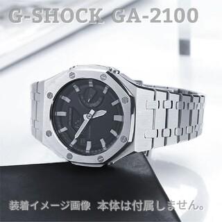 Version3 GA-2100 互換品 カスタムメタルパーツ(金属ベルト)