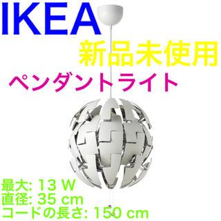 イケア(IKEA)の新品未使用★IKEA イケア★天井照明★PS 2014★照明★ライト★ホワイト(天井照明)