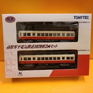 トミーテック 鉄道コレクション 高松琴平電気鉄道1020形2両セット(鉄道模型)