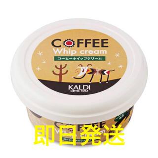 カルディ(KALDI)のカルディ コーヒーホイップクリーム 1個 KALDI コーヒークリーム 新品(菓子/デザート)