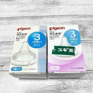 Pigeon - ピジョン 母乳実感 乳首 3ヶ月〜