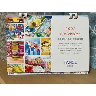 ファンケル(FANCL)のfancl 2021年卓上カレンダー(カレンダー/スケジュール)