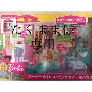 バービー(Barbie)のバービーかわいいピンクのプールハウス(その他)