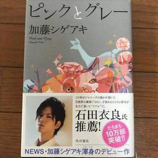 ニュース(NEWS)のピンクとグレー 単行本(文学/小説)