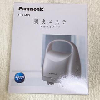 パナソニック(Panasonic)の頭皮エステ(皮脂洗浄タイプ) EH-HM79(スカルプケア)