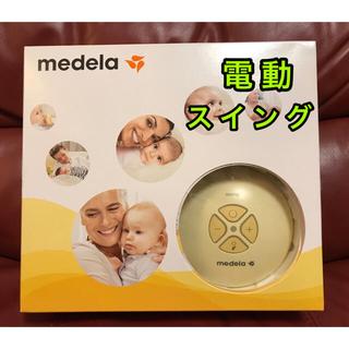 電動さく乳器 搾乳機 メデラ スイング medela swing 正規品(その他)