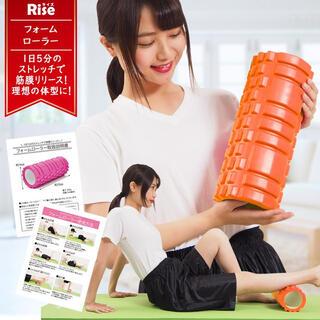 フォームローラー 筋膜リリース ローラー ストレッチ ヨガポール オレンジ(ヨガ)