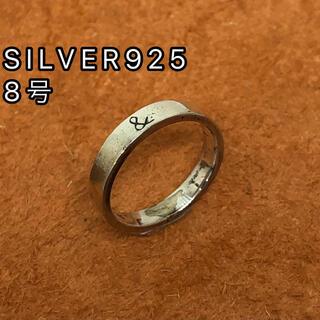 平打ち柄あり シルバー 925リング 銀 指輪SILVER925 ピンキー(リング(指輪))