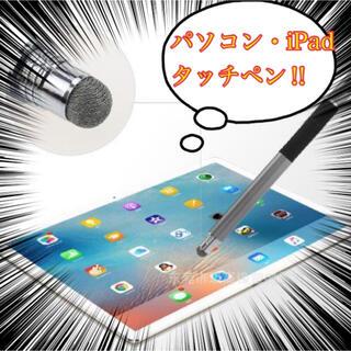 タッチペン 絵画ペン タブレット スタイラスペン スマ-トフォン iPhone (その他)