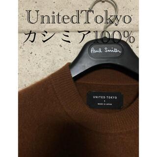 スタディオクリップ(STUDIO CLIP)のUnited tokyo カシミア100% ニット(ニット/セーター)