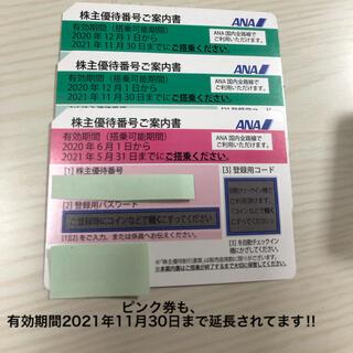 エーエヌエー(ゼンニッポンクウユ)(ANA(全日本空輸))のANA 全日空 株主優待券 3枚(その他)