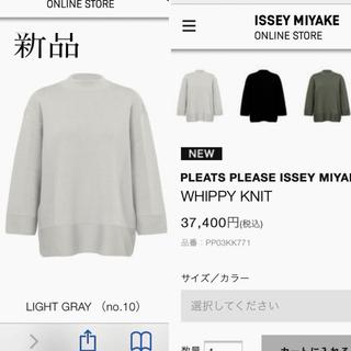プリーツプリーズイッセイミヤケ(PLEATS PLEASE ISSEY MIYAKE)の【新品タグ付き】2021sw プリーツプリーズ  WHIPPYKNIT トップス(ニット/セーター)