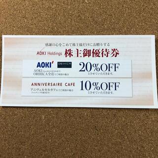 オリヒカ(ORIHICA)のアオキ 株主優待券 20%割引券 オリヒカ ORIHICA(ショッピング)