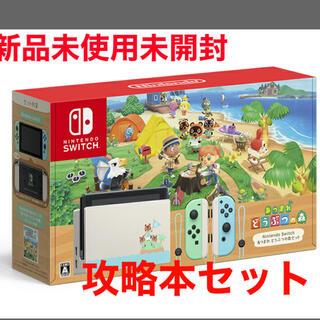 ニンテンドースイッチ(Nintendo Switch)の新品 任天堂スイッチ本体 Switch あつまれどうぶつの森 攻略本セット(家庭用ゲーム機本体)