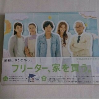 アラシ(嵐)のフリーター、家を買う DVD-BOX 初回限定版 (TVドラマ)