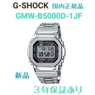 ジーショック(G-SHOCK)のG-SHOCK GMW B5000D-1JF 新品未開封 3年保証(腕時計(デジタル))